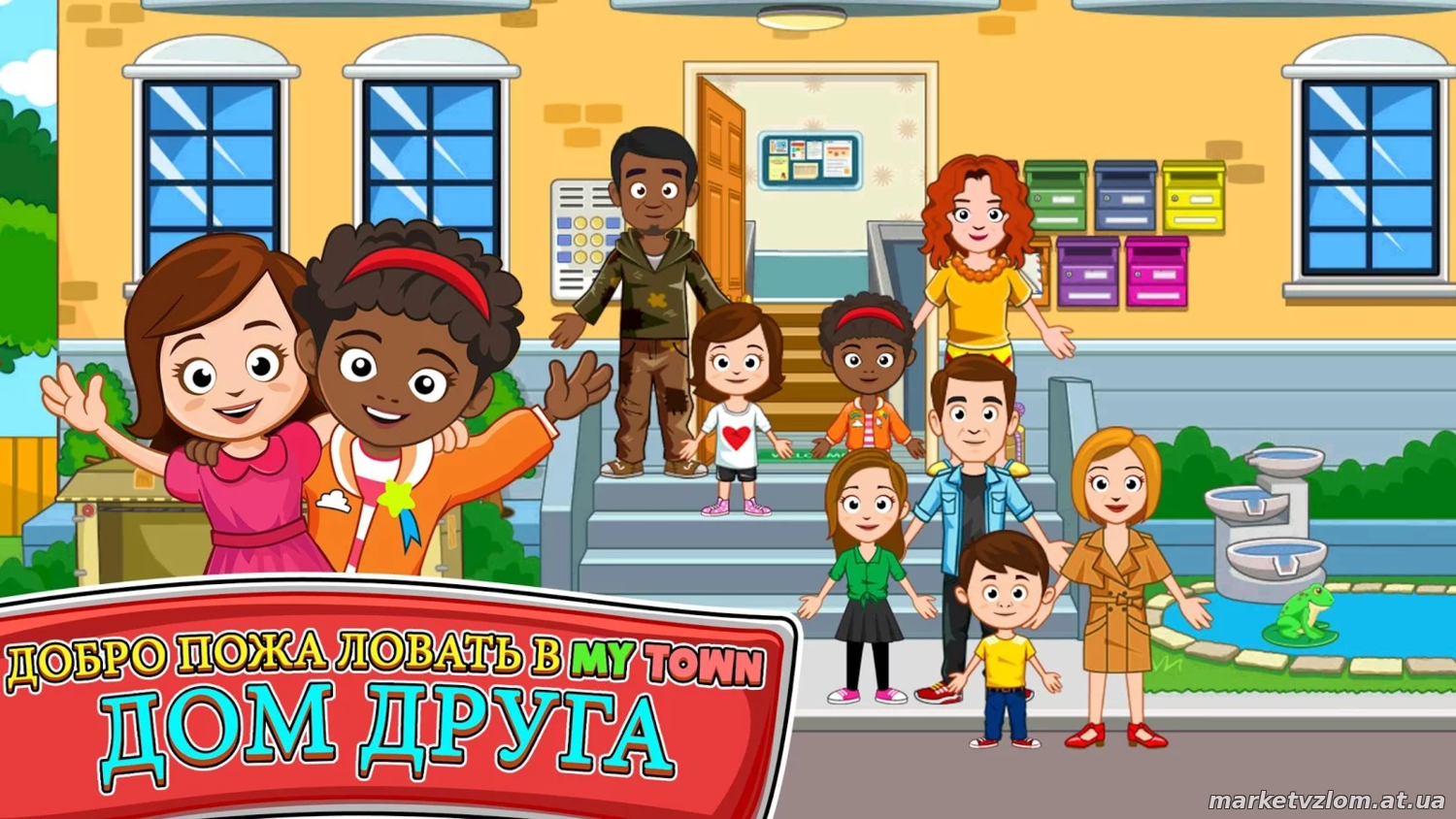 My Town : Дом друга - My Town : Best Friends' House v1.00