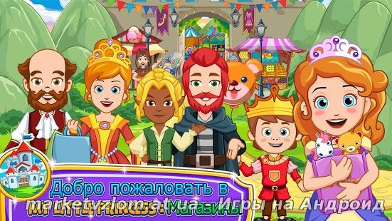 My Little Princess : Магазины - My Little Princess : Stores