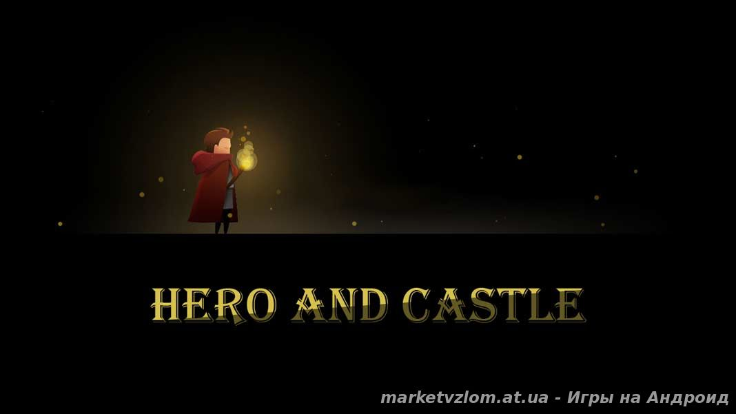 Hero and Castle